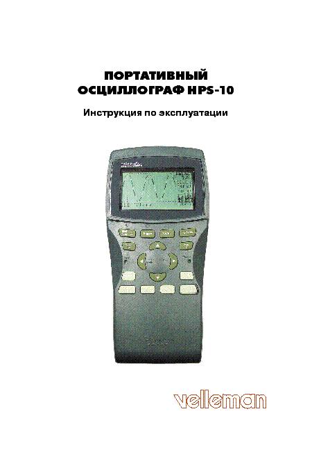 velleman personal scope hps10 manual